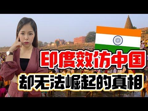 一次看懂印度无法崛起成为大国的原因!效仿中国,却败在这几个原因?企图取代中国制造地位?【政经10分钟 EP64】