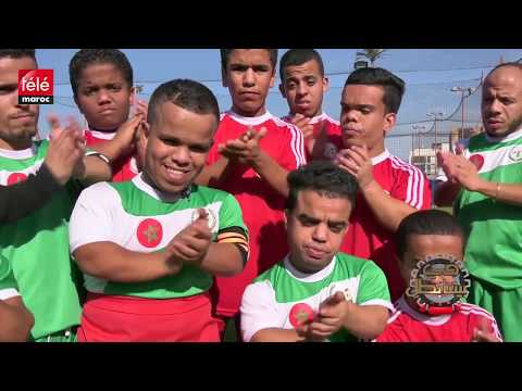 شاهد..المنتخب المغربي لقصار القامة