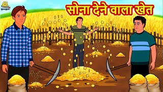 सोना देने वाला खेत | Story in Hindi | Hindi Story | Moral Stories | Bedtime Stories