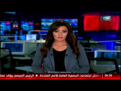 نشرة السابعة صباحا من القاهرة والناس 20 سبتمبر