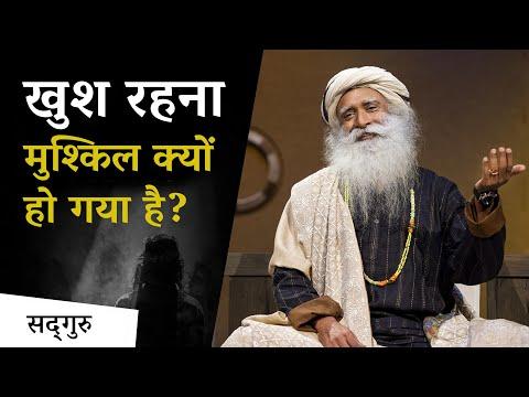 खुश रहना मुश्किल क्यों हो गया है?   Sadhguru Hindi