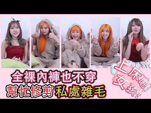 《上床吧女孩》Amoi-Amoi和Michiyo 在家全裸脫光光,還要幫忙對方修剪私處的雜毛!