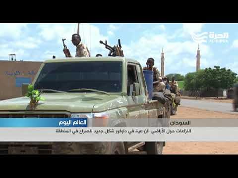 النزاعات حول الأراضي الزراعية في دارفور... شكل جديد للصراع في المنطقة