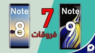 الفرق بين جالكسي نوت 9 وجالكسي نوت 8 - Note 9 VS Note 8 | هل الأمر يستحق الترقية؟