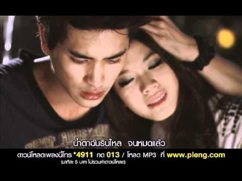 รักแต่ตัว หัวใจไม่เกี่ยว : FLAME   Official MV