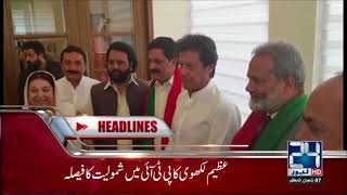 News Headlines | 07:00 PM | 24 April 2018 | 24 News HD