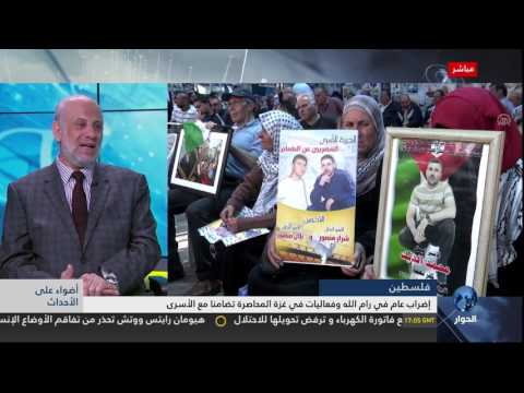 تعليق د.حافظ الكرمي على تداعيات إضراب 1500 أسير فلسطيني في السجون الإس
