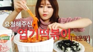[광저우사는여자]엽기떡볶이(매운맛)먹방[Korean Spicy Rice Cake(Yeobki Tteokbokki)Mukbang/Eating Show]