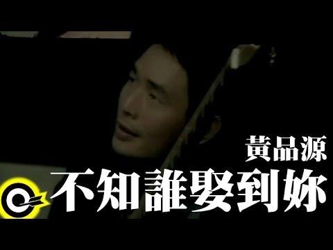 黃品源 Huang Pin Yuan【不知誰娶到妳 Wonder who married you】Official Music Video