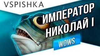 Рыбный день #16 - Император Николай I