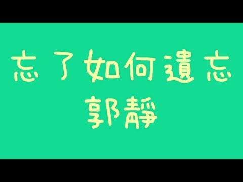 郭靜 - 忘了如何遺忘【歌詞】(聶小倩 片尾曲)