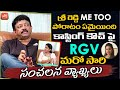 RGV sensational comments on Sri Reddy, casting couch in Tollywood