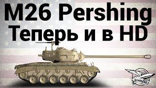 M26 Pershing - Теперь и в HD