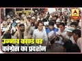 Unnao Case: Blame Game Continues Among Parties, Congress Stages Protest In Lucknow | ABP News