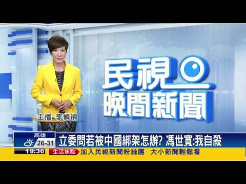 立委問若被中國綁架怎辦? 馮世寬:我自殺-民視新聞