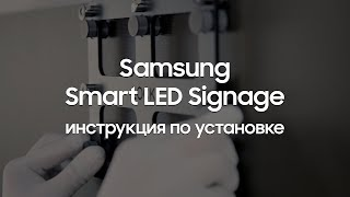Легкая установка Samsung Smart LED Signage [руководство]