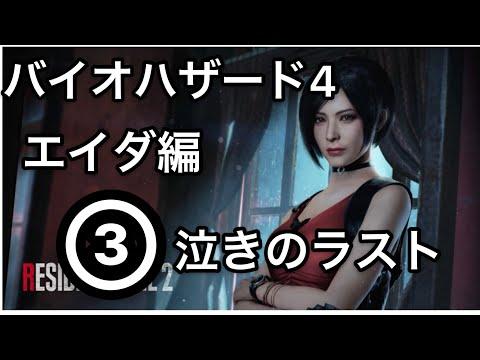 バイオハザード4/③エイダ編配信