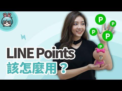 LINE Points兌換使用懶人教學 | LINE代幣 | LINE Pay一起搞懂