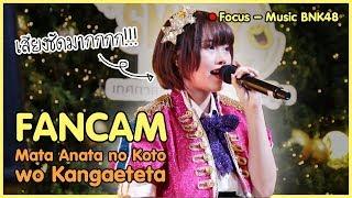[Fancam Music BNK48] Mata Anata no Koto wo Kangaeteta - คิดถึง 251218