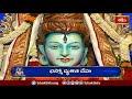 శివ శివ భవ భవ శరణం మమ భవతు సదా తవ స్మరణం శంభో | Deva Devam Bhaje | Bhakthi TV