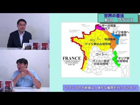 世界の憲法 第6回「フランスの憲法は議会を通さないで憲法改正できる?」小野義典 平井基之【チャンネルくらら・9月19日配信】