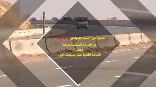 استعدادات وزارة الداخلية لتأمين الطريق الدائرى الإقليمى وتطبيق قرار ...
