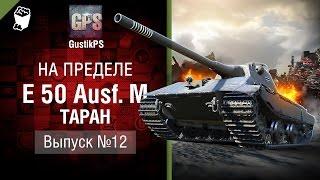 E 50 Ausf  M. Таран  - На пределе №12 - от GustikPS
