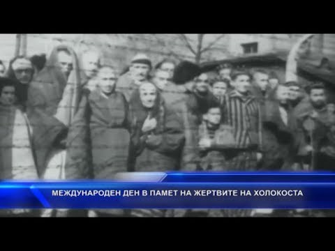 27 Януари - Международен ден в памет на жертвите на Холокоста