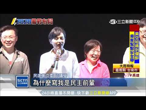 陳柏惟北漂戰顏寬恒 陳其邁唱「聽海」幫讚聲 三立新聞台
