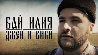 JAY и ВИКИ - БАЙ ИЛИЯ (official video)