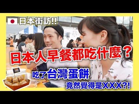 【日本街訪!!】日本人吃了台灣蛋餅後的反應究竟會是..?