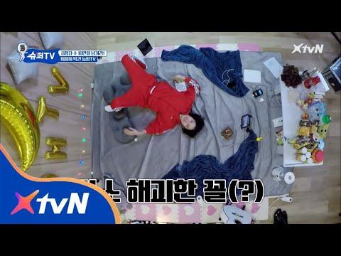 SuperTV 방송최초! 레알 잠만 자는 모습을 보여주지~ 180309 EP.7