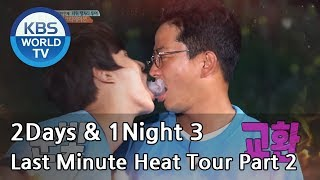 2 Days & 1 Night - Season 3 : Last Minute Heat Tour Part 2 [ENG/THA/2017.08.27]
