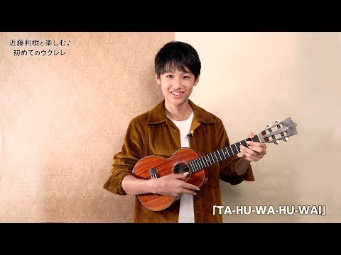 『WITH UKULELE ~近藤利樹と楽しむ♪初めてのウクレレ~』 13.「TA-HU-WA-HU-WAI」