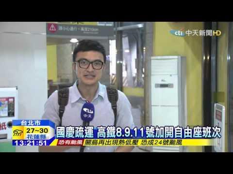 20151008中天新聞 國慶交通備戰 高鐵加開 國5高乘載