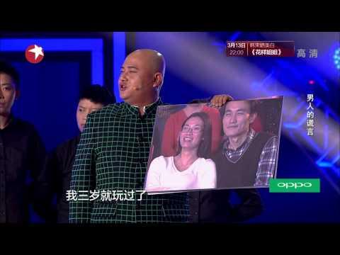 生活大爆笑GAG Concert:男人的谎言【东方卫视官方高清版】20150307