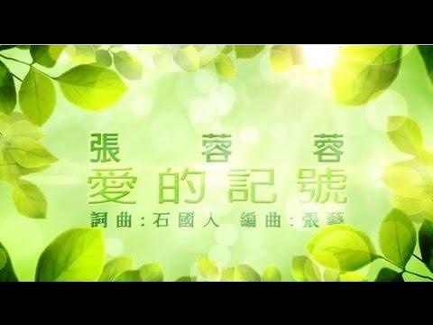 【MV大首播】張蓉蓉-愛的記號【三立八點檔『天下女人心』片尾曲】(官方完整版MV)HD