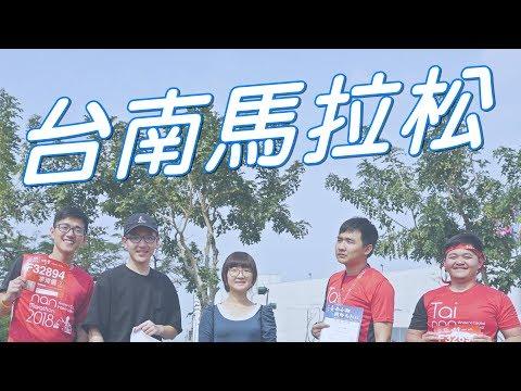 VLOG || 2018台南古都國際馬拉松
