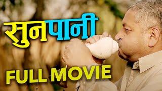 New Nepali Full Movie || SUNPANI || Dashain Special Nepali Movie || Virgo Tv