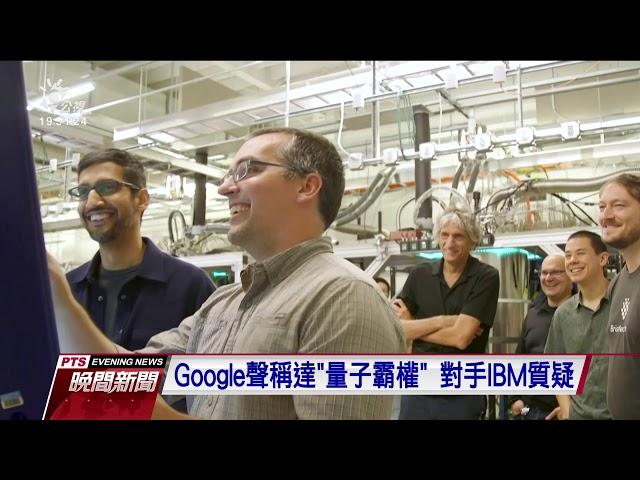 Google重大突破:量子電腦完成極速運算