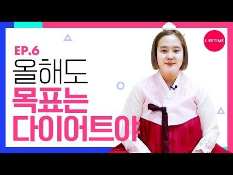(Eng Sub) 천상지희 다나와 2019년 다이어트 계획표 짜기 (ft. 새해인사♥) [다.날.다│DANALDA] EP.6