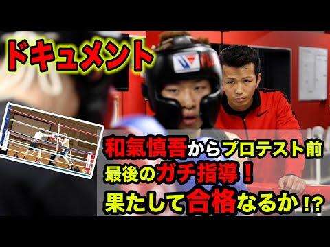 【ドキュメント】プロテスト直前のボクサーに和氣慎吾から最後のガチ指導!果たして合格することはできたのか?