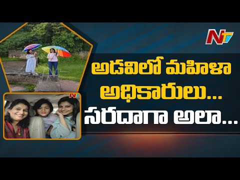 Watch: Three Women IAS officers representing Telangana enjoy nature at Yellampet forest