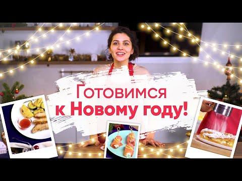 НОВОГОДНИЙ СТОЛ ЗА 1 ЧАС: делаем сложные праздничные блюда простыми! [Рецепты Bon Appetit]