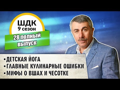 Школа доктора Комаровского - 9 сезон, 28 выпуск (полный выпуск)