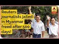 Reuters Journalists Jailed In Myanmar Freed After 500 Days! | ABP Uncut | ABP News