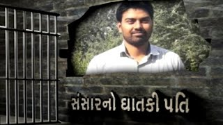Surat: દોઢ કરોડની વીમા પોલીસી પાસ કરાવવા પત્નીનું કાસળ કાઢી નાંખ્યુ!   VTV Gujarati