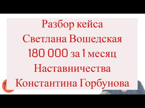 Кейс, Светлана Вошедская, 180 000 за 1 месяц Наставничества Константина Горбунова
