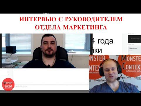 Интервью: Михаил Ишевских — про отдел контекстной рекламы в крупной компании