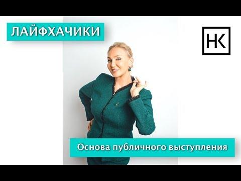 Наталья Козелкова. Основа публичного выступления photo
